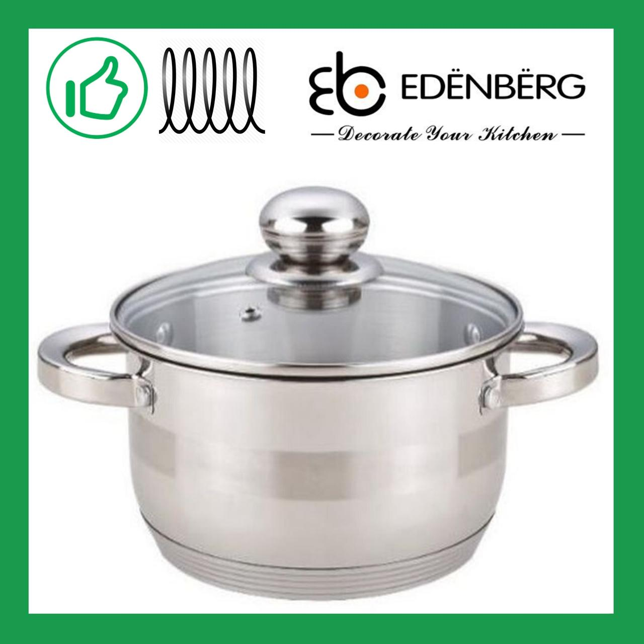 Кастрюля 4.0 л из нержавеющей стали с крышкой Edenberg (EB-3006)