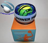 Power ball (Повербол с электронным счетчиком) AUTOSTART
