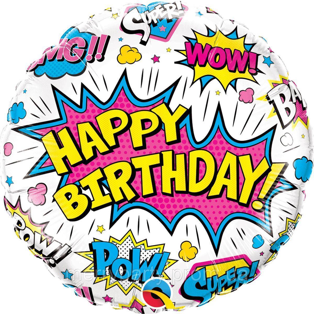 """Happy Birthday супер герой 18"""" (45 см) коло білий Qualatex США куля фольгований"""