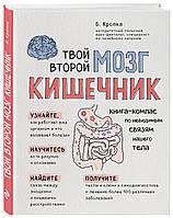 Твой второй мозг - кишечник. Книга-компас по невидимым связям нашего тела | Кропка Божена