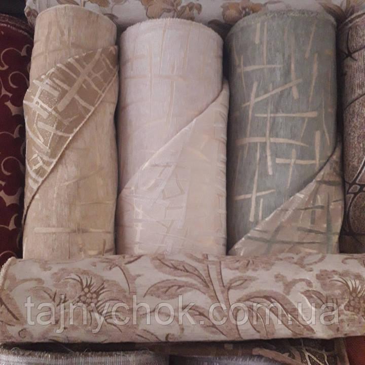 Мебельная ткань шенилл 150 см ширина