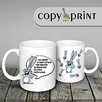 """Чашка """"Бешеный кролик"""" Макет №1"""