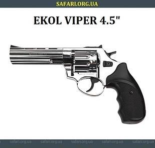 "Револьвер под патрон Флобера Ekol Viper 4.5"" (Chrome)"