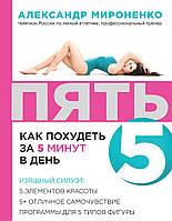 ПЯТЬ: как похудеть за 5 минут в день | Мироненко А.