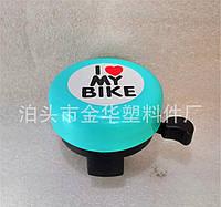 Механический классический / ретро велосипедный звонок I LOVE MY BIKE 7010 с креплением на руль (10 РАСЦВЕТОК) БИРЮЗА