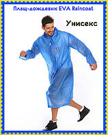 Плащ-дощовик EVA Raincoat Унісекс. Темно-синій