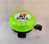 Механический классический / ретро велосипедный звонок I LOVE MY BIKE 7010 с креплением на руль (10 РАСЦВЕТОК) ЗЕЛЁНЫЙ