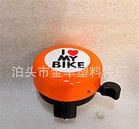 Механический классический / ретро велосипедный звонок I LOVE MY BIKE 7010 с креплением на руль (10 РАСЦВЕТОК) ОРАНЖЕВЫЙ