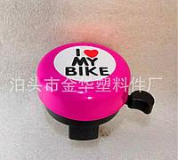 Механический классический / ретро велосипедный звонок I LOVE MY BIKE 7010 с креплением на руль (10 РАСЦВЕТОК) МАЛИНОВЫЙ