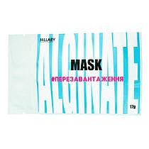 Альгинатная маска Hillary перезагрузка, 17 гр R149734