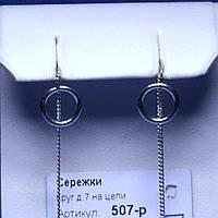Сережки-висульки зі срібла без каменів 507-7-р