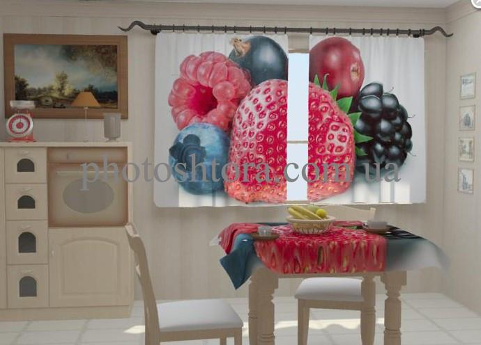 """Фотошторы для кухні """"Свіжі ягоди"""" 150 х 250 см"""