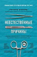 Неестественные причины. Записки судмедэксперта: громкие убийства, ужасающие теракты и запутанные дела | Ричард Шеперд