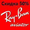 Ray Вan aviator со скидкой 50%