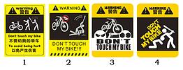 Наклейки светоотражающие на велосипед «DON'T TOUCH MY BIKE»
