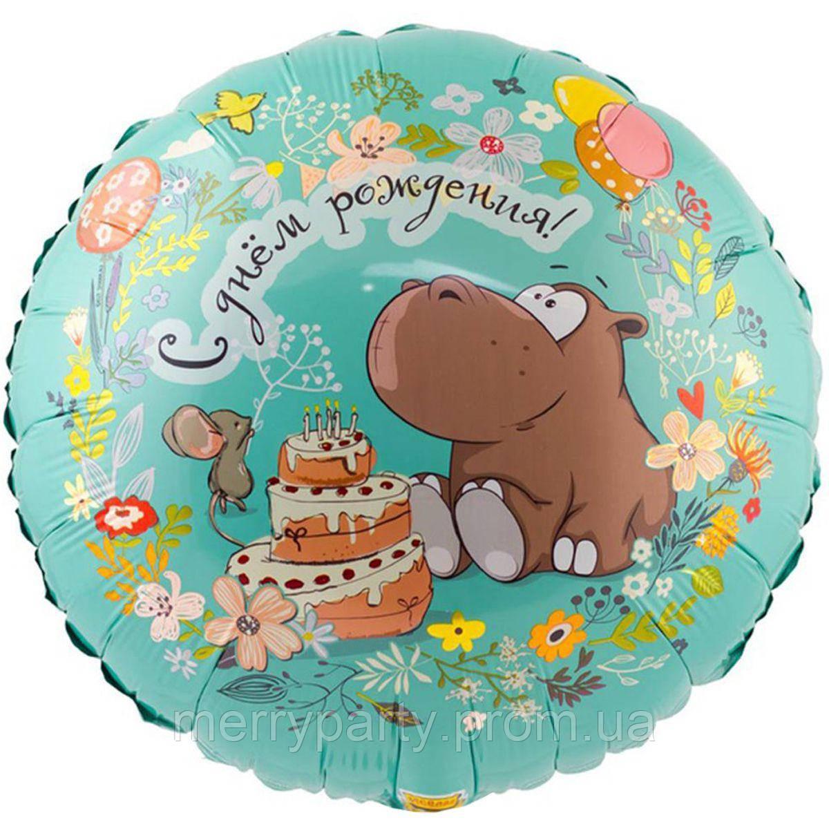 """З Днем народження! бегемот з тортом 18"""" (45 см) коло м'ята Китай куля фольгований"""
