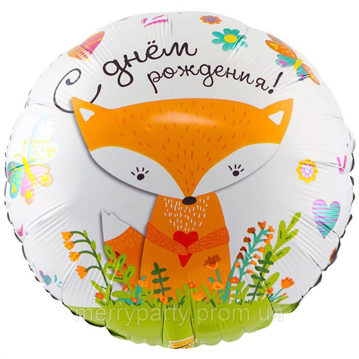 """С Днем рождения! лиса 18"""" (45 см)  круг белый Китай шар фольгированный"""
