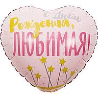 """С Днем рождения, любимая! звезды 18"""" (45 см) сердце розовое Китай шар фольгированный"""