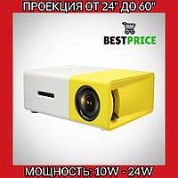 Портативный домашний мини проектор LED Projector YG-300 White/Yellow