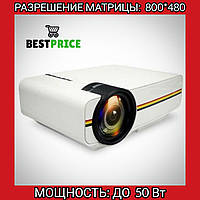 Портативный домашний мини проектор Led YG400 HD с динамиком