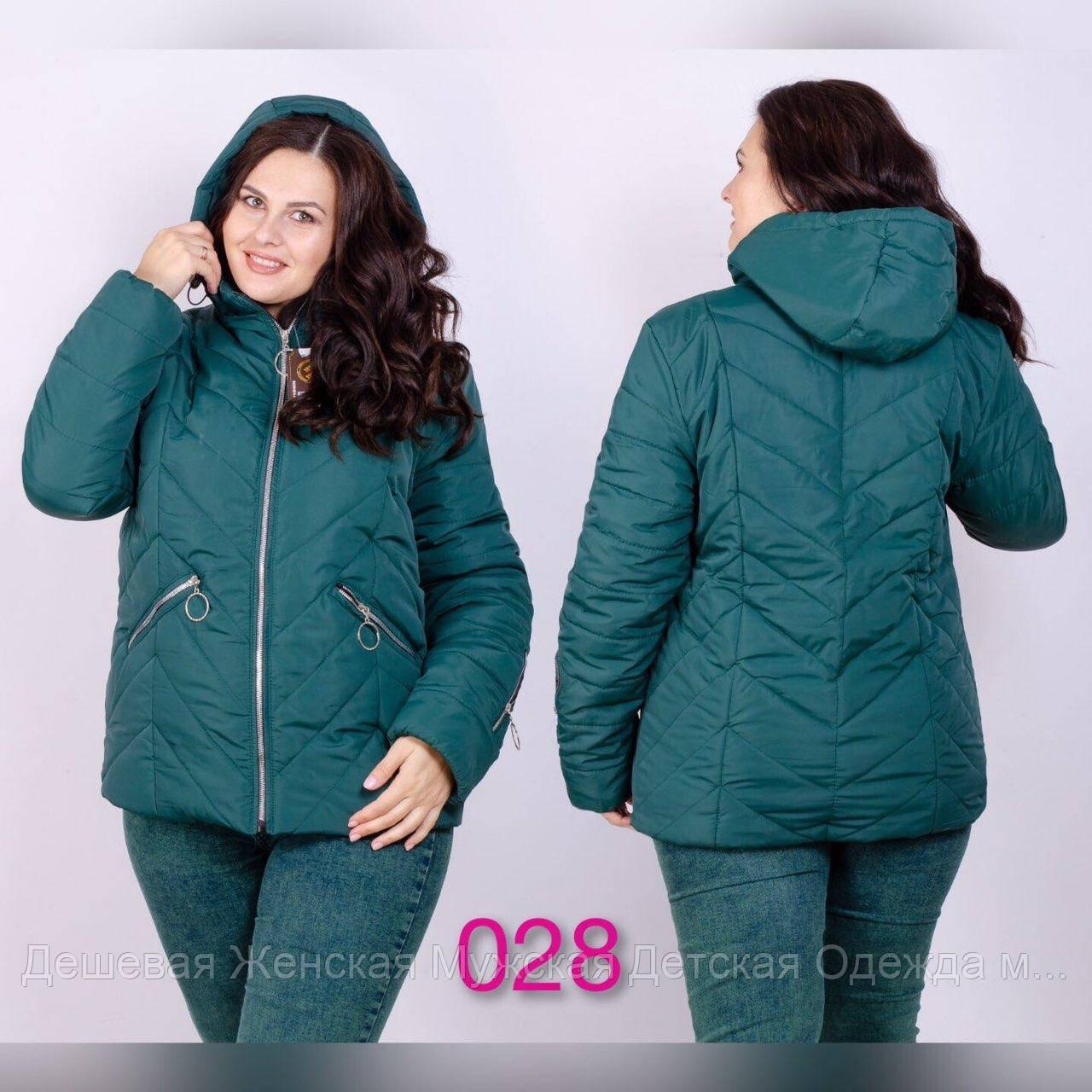 Куртка жіноча, холодна весна - осінь