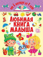 Любимая книга малыша. От 6 месяцев до 4 лет 9789669362674 Кристал Бук