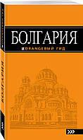 Болгария: путеводитель. 4-е изд., испр. и доп. | Тимофеев И.В.