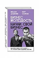 Бизнес Молодость. Начни свой бизнес | Дашкиев М.Ю., Осипов П.В.