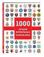 1000 лучших футбольных клубов мира (2-е изд.) | Лёзэ Ж.