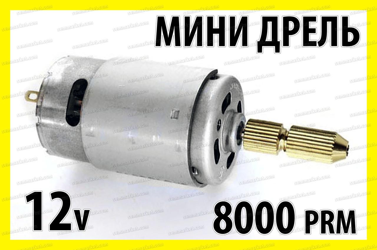 Мини электродрель №395-2 дрель 12v цанговый патрон 1,6-2,3 гравёр цанга Dremel