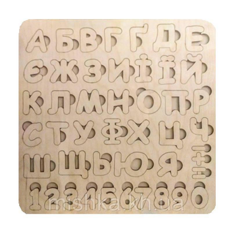 Вкладиш Алфавіт і Цифри (УКР)