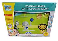 Книжка-коврик для рисования водой в коробке - 224510