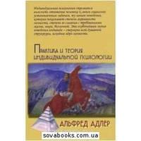 Практика и теория индивидуальной психологии / пер. С англ. А. Боковикова | Адлер А.