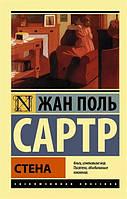 Стена Сартр Ж-П