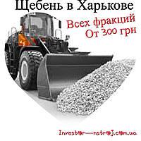 Щебень Гранитный фр 5-20мм