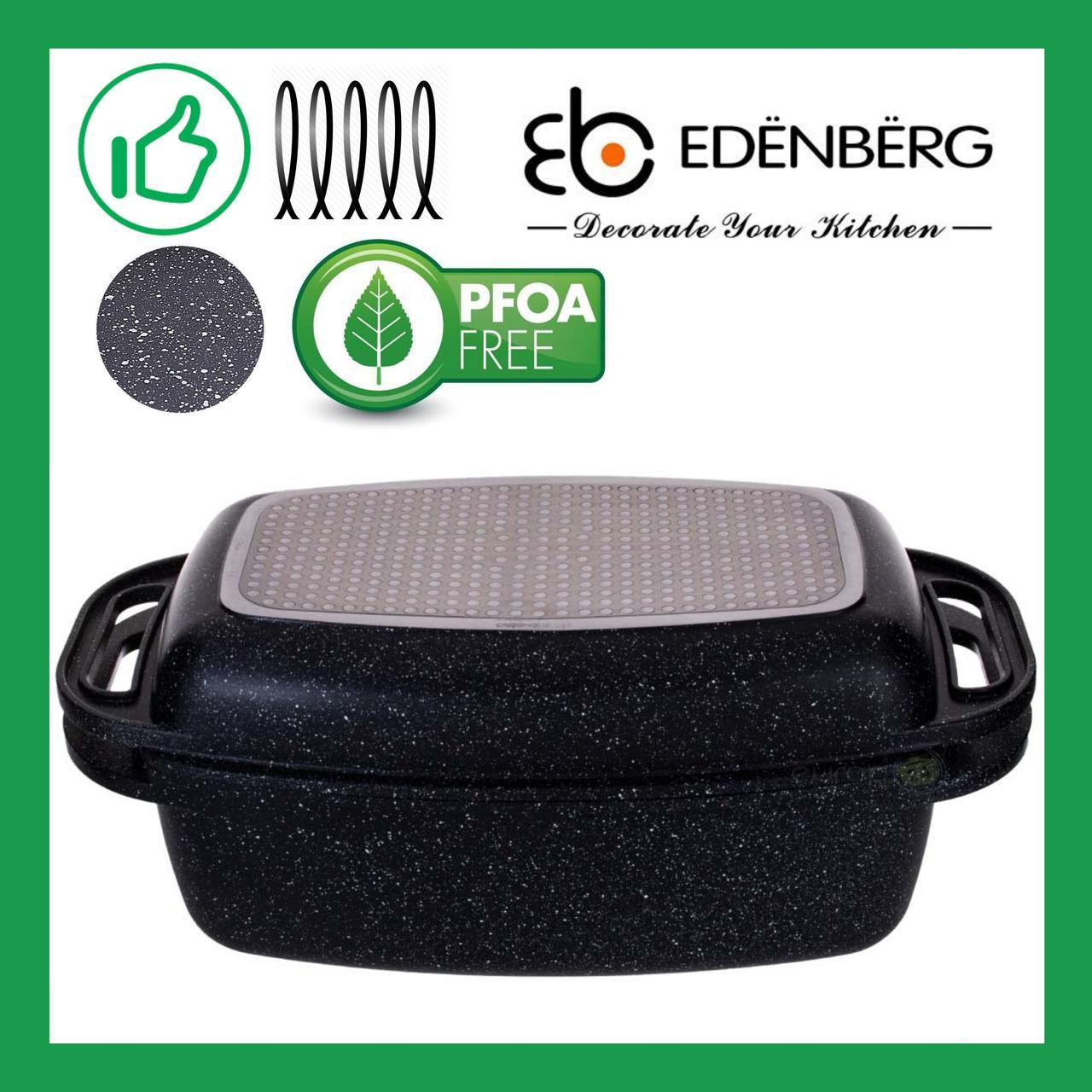 Гусятница литая антипригарная с крышкой Edenberg 5.1 л (EB-4607)