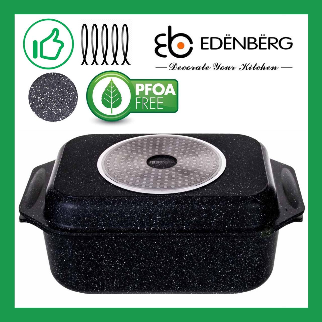Гусятница литая антипригарная с крышкой Edenberg 6.5 л (EB-4609)