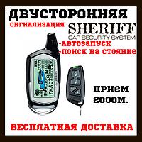 Автосигнализация Sheriff ZX-1090 без сирены