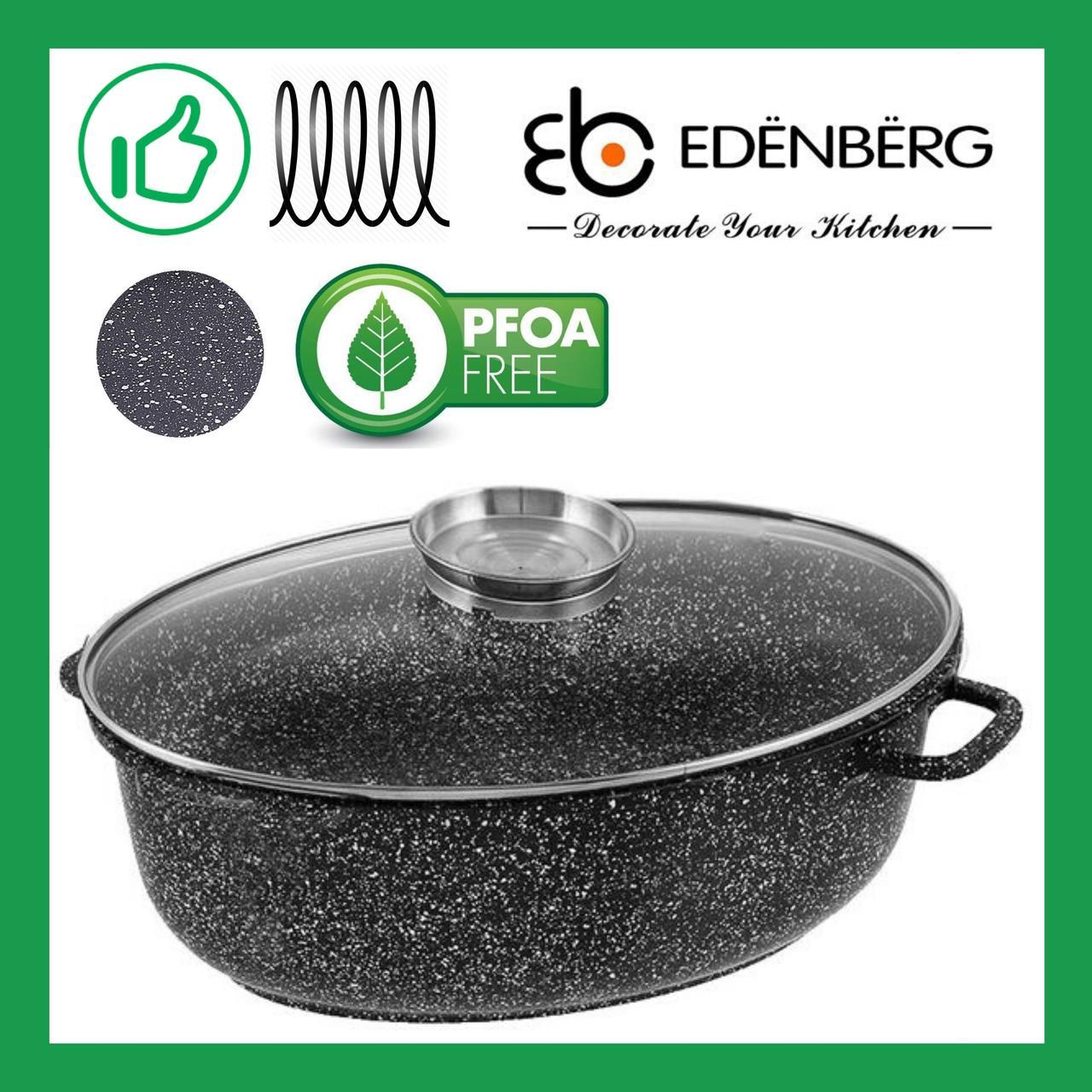 Гусятница из литого алюминия с мраморным покрытием Edenberg 8л (EB-4603)