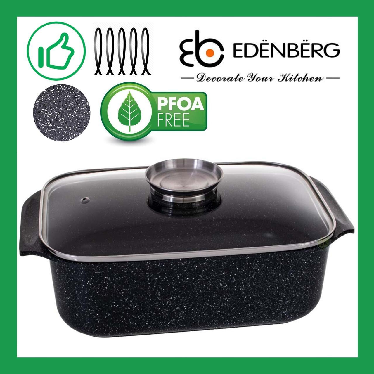 Гусятница литая антипригарная с крышкой Edenberg 6.5 л (EB-4608)