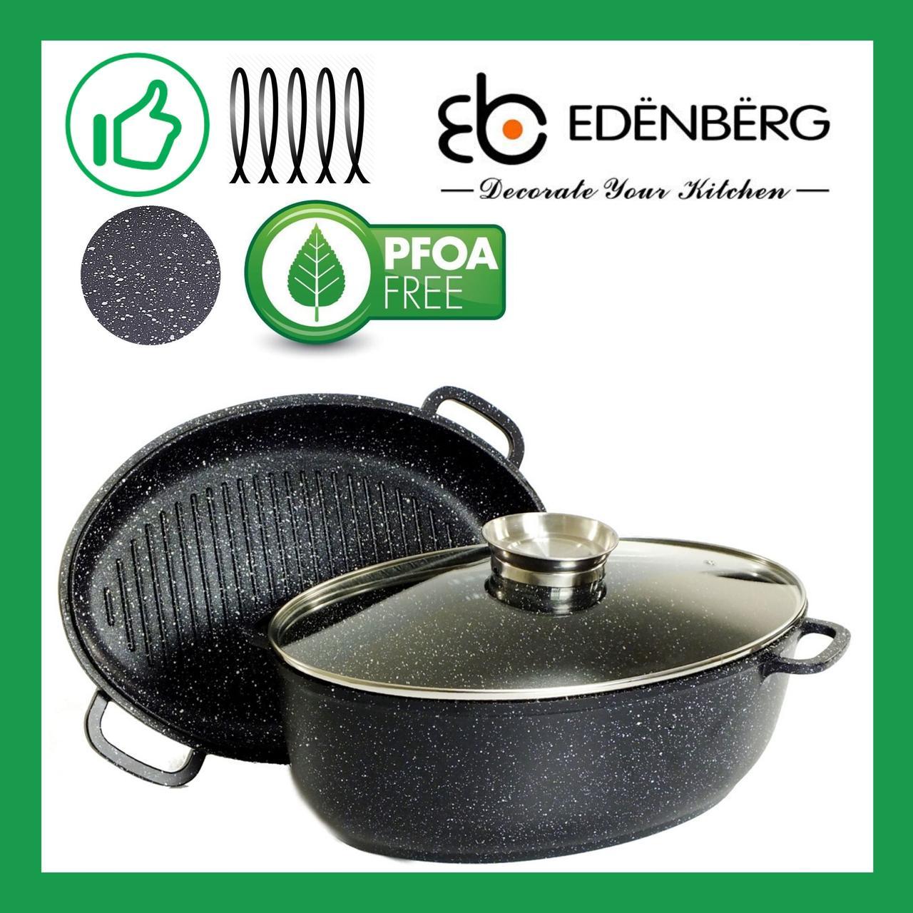 Гусятница из литого алюминия с мраморным покрытием и жаровней Edenberg 8л (EB-9171)