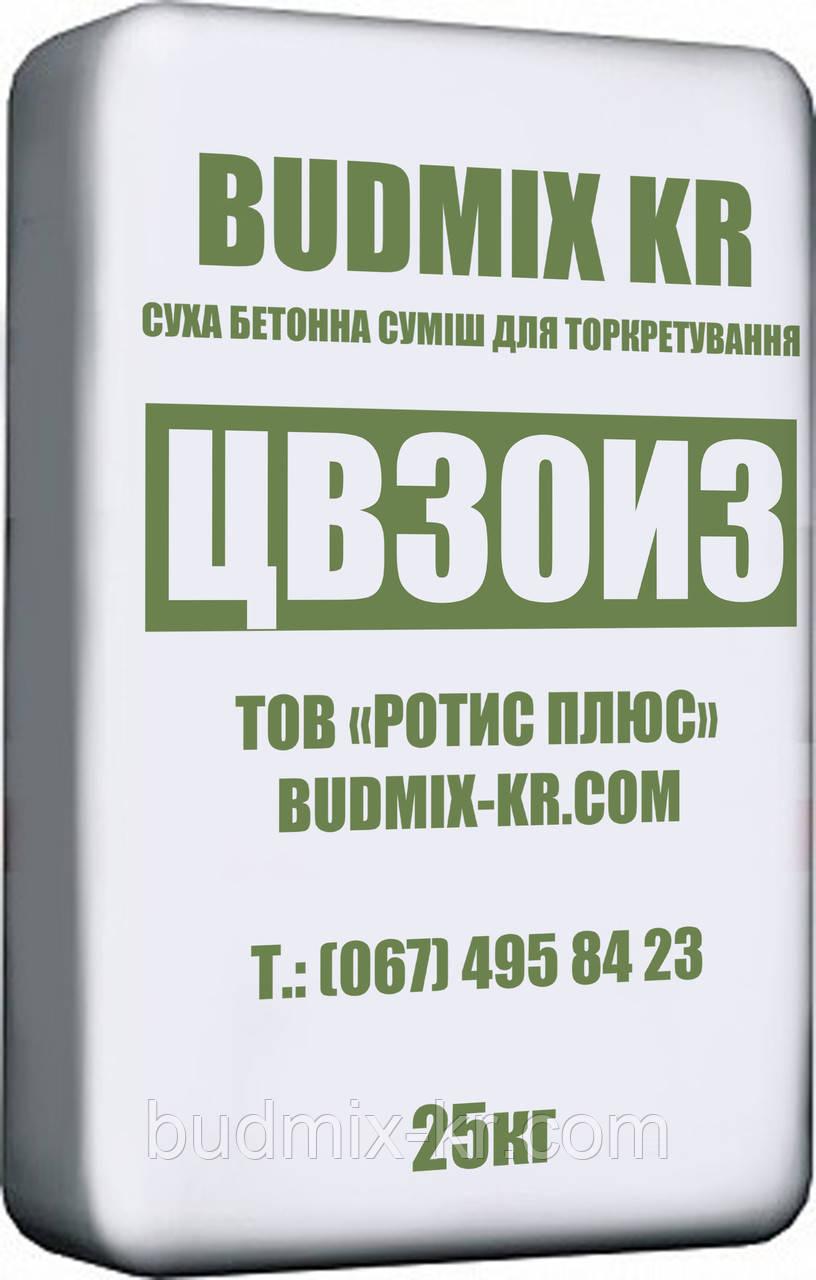Готовая смесь для жаростойкого торкретирования сухим методом ЦВ30И3 BUDMIX KR (М400) 25 кг