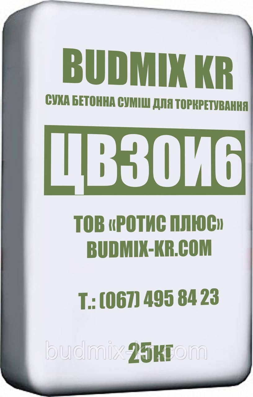 Готовая смесь для жаростойкого торкретирования сухим методом ЦВ30И6 BUDMIX KR (М400) 25 кг