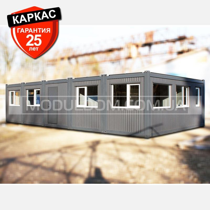 Блок-контейнер ОПЕНСПЕЙС - 5 (6 х 12 м.), офис, на основе цельно-сварного металлокаркаса.