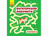 Багаторазові лабіринти: Корівка (р/у)(7,5) /20/(С547004У)
