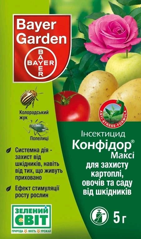 Инсектицид Конфидор Макси 5 г, Bayer от вредителей