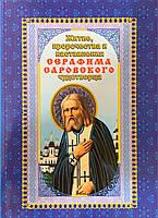 Житие, пророчества и наставления Серафима Саровского чудотворца, фото 1