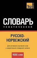 Русско-норвежский тематический словарь
