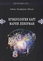 Нумерология карт Марии Ленорман. Никифорова Л. (Отила)