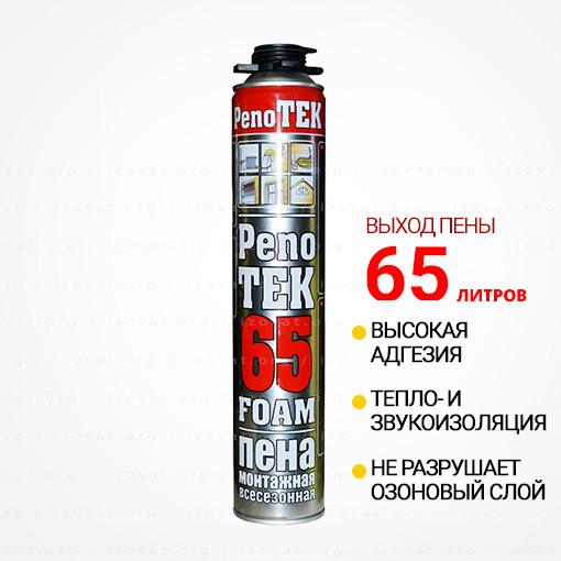 Монтажная пена PenoTEK 65 (Пенотек) 900мл. Профессиональная. Выход пены ДО 65Л (Турция)